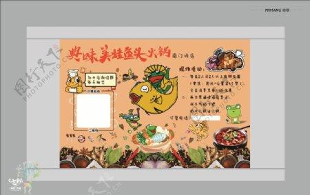 美蛙活动单页图片