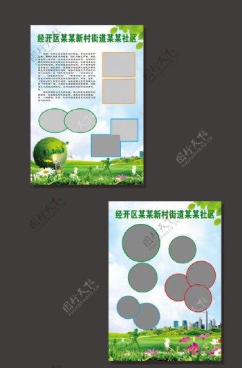 环保公益彩页图片