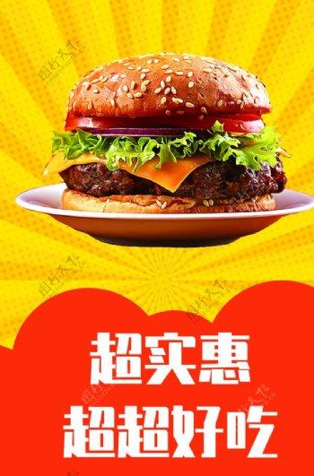 汉堡海报图片