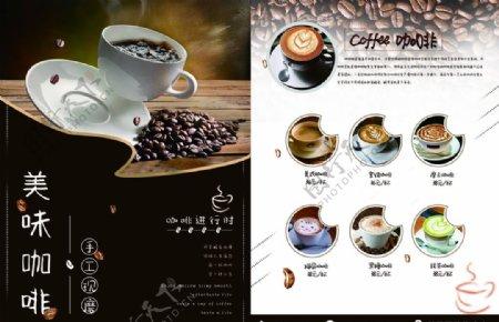 咖啡DM单图片