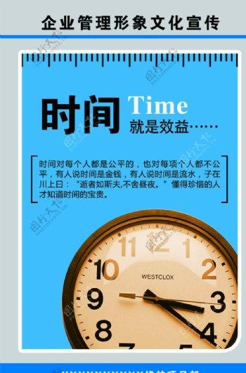 时间就是效益宣传海报图片