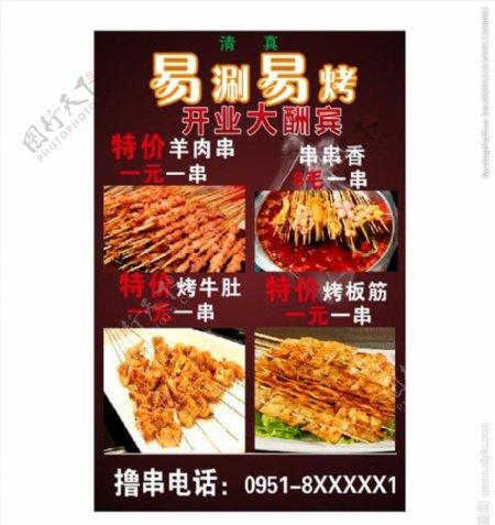 烧烤风味海报图片