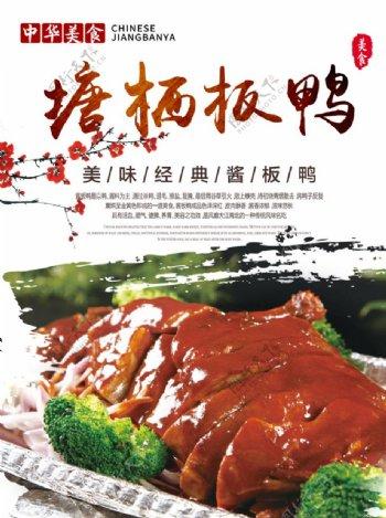 烤鸭板鸭特色菜海报图片