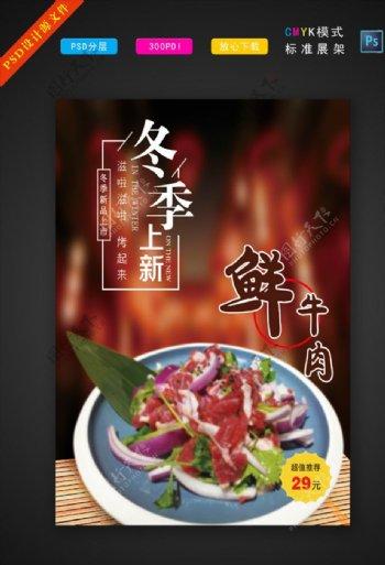 冬季上新鲜牛肉高档海报图片