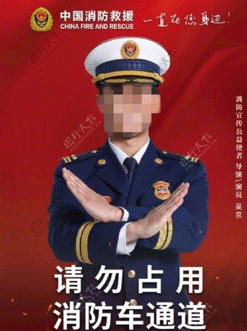 中国消防救援图片