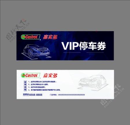 VIP停车券图片