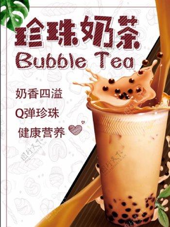 珍珠奶茶奶茶原味珍珠奶茶图片