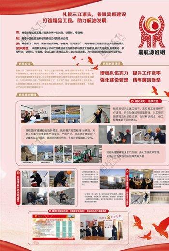 政府机构易拉宝团建活动图片