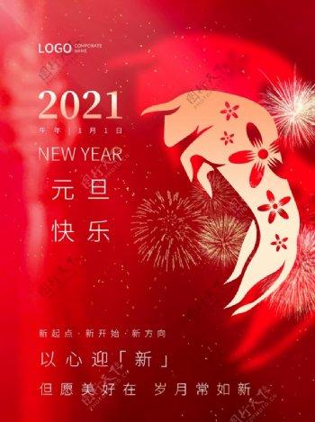 创意2021新年元旦牛年红色地图片