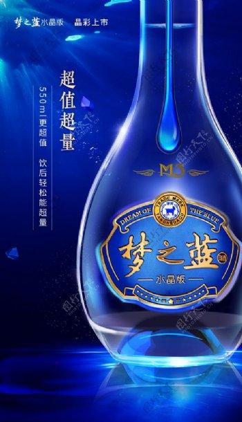 梦之蓝水晶版图片