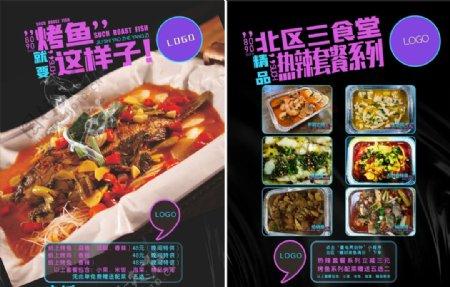简约色调餐饮烤鱼夜宵宣传单海报图片