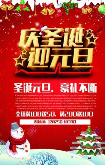 海报元旦圣诞节活动图片