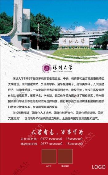 深圳大学学校宣传展板图片