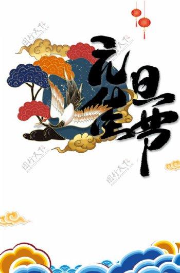 元旦佳节艺术字图片