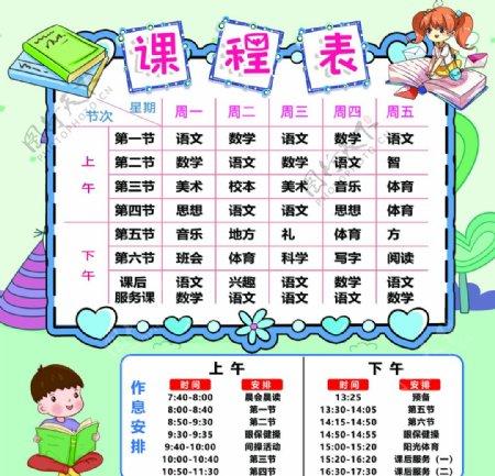 课程表和作息安排表图片