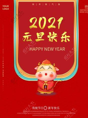 2021元旦快乐海报展板图片