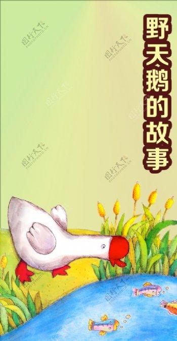 校园童话故事海报展板设计图片