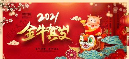 春节海报图片