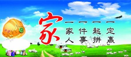 草原文化宣传温馨标语图片