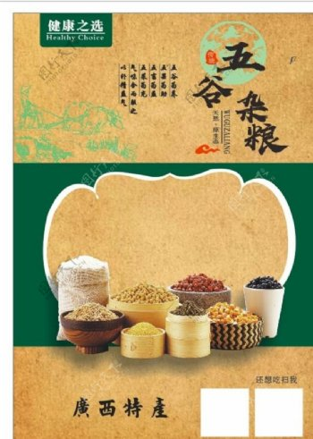 五谷杂粮粗粮包装袋图片