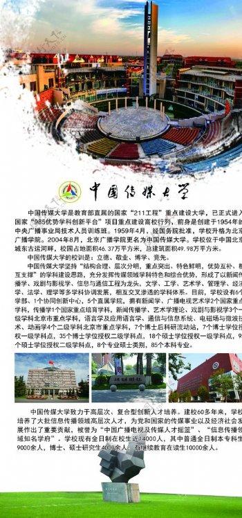 中国传媒大学简介图片