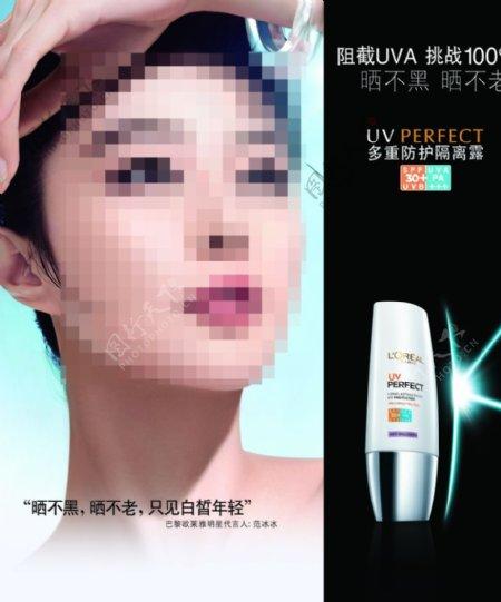 欧莱雅化妆品海报图片