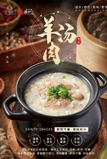 羊肉汤宣传海报图片