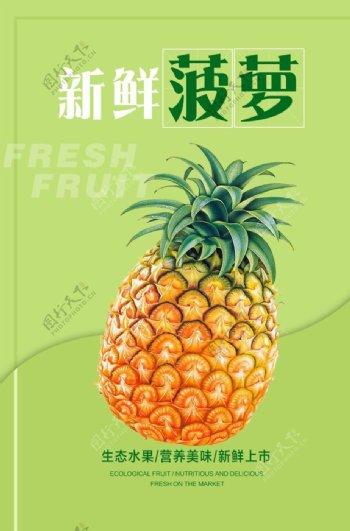 菠萝海报图片