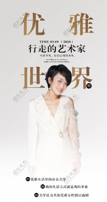 服装美学人物商业海报图片