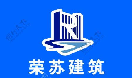 江苏荣苏建筑工程有限公司标志图片