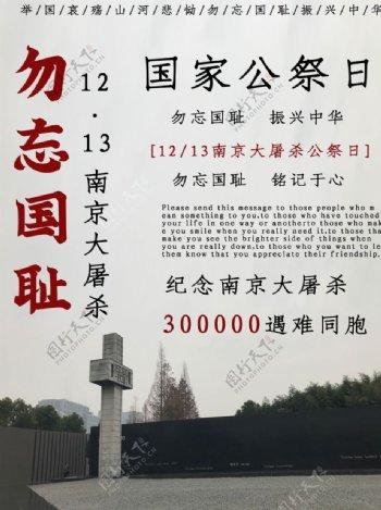 国家公祭日南京纪念勿忘国耻图片