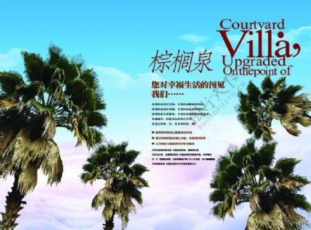 夏天大海棕榈树房地产广告图片