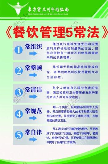 餐饮管理5常法图片