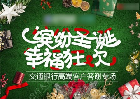 圣诞节海报圣诞节促销圣诞节活动图片