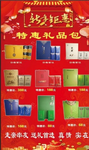 新年茶礼包图片