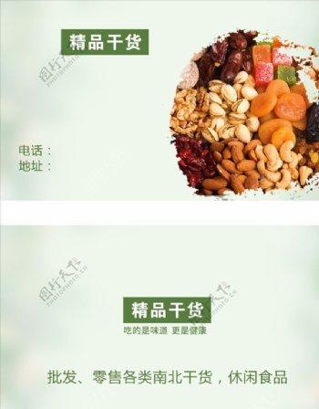 山货食品名片素材图片