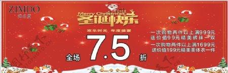 服装店圣诞节展架写真海报图片