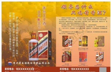 贵州茅台酒宣传单图片