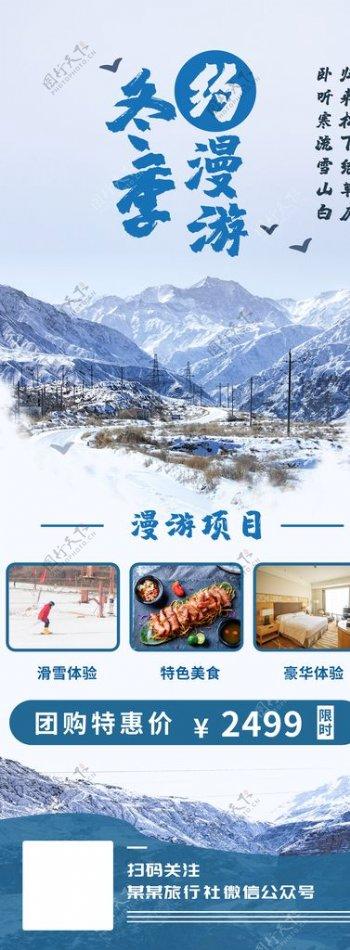 冬季旅游图片