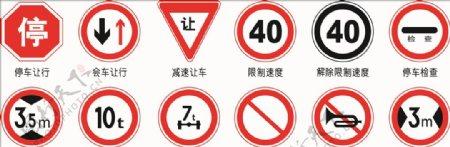 道路标志路标行驶标志图片