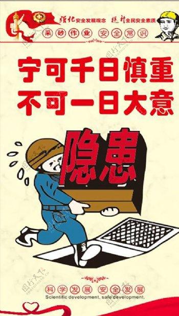 安全生产漫画安全标语图片
