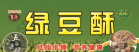绿豆酥五谷杂粮图片