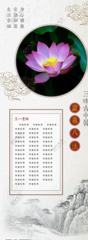 中医易拉宝图片
