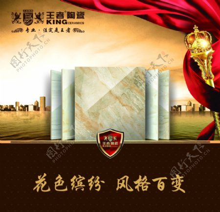 瓷砖王者背景海报图片
