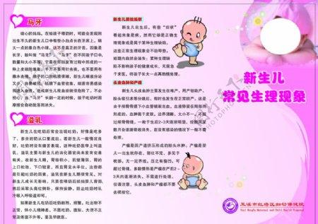 新生儿常见生理现象三折页图片