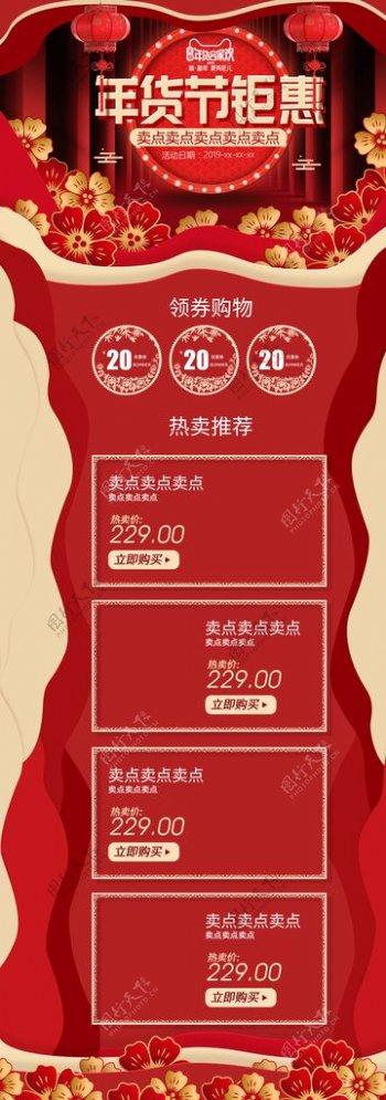 剪纸风红金年货节钜惠图片
