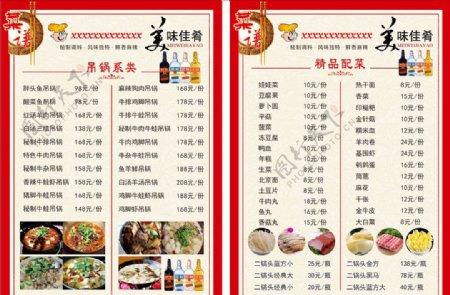 吊锅菜单图片