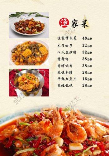 菜单菜谱单页图片