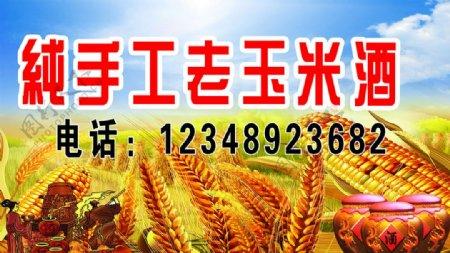 老玉米酒广告牌图片