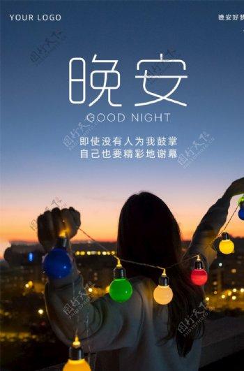 晚安海报励志海报夜晚女生图片